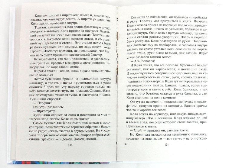 Иллюстрация 1 из 5 для Гостья из будущего. Любимое чтение - Кир Булычев | Лабиринт - книги. Источник: Лабиринт