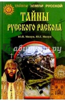 Мизун Юлия, Мизун Юрий Тайны русского раскола