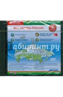 Все города России. Русская и английская версии (DVDpc)