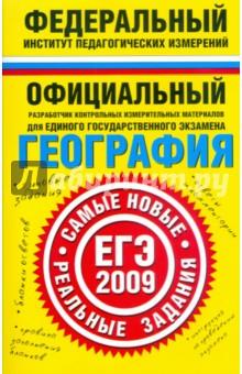 География. ЕГЭ-2009. Реальные задания