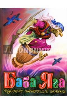Баба Яга. Русские народные сказки