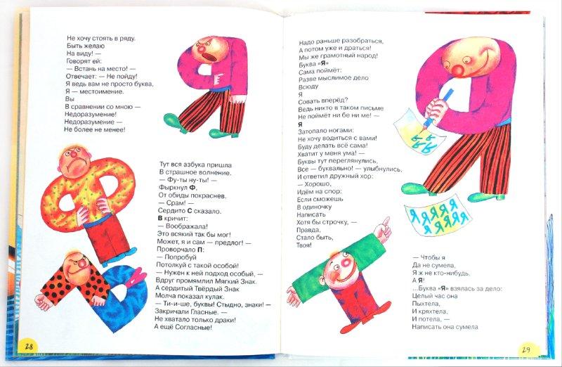 Иллюстрация 1 из 15 для Кискино горе - Борис Заходер   Лабиринт - книги. Источник: Лабиринт