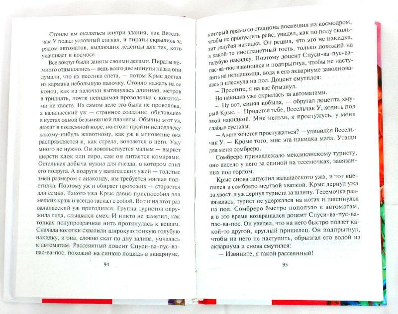 Иллюстрация 1 из 8 для Гостья из будущего. Внеклассное чтение - Кир Булычев | Лабиринт - книги. Источник: Лабиринт