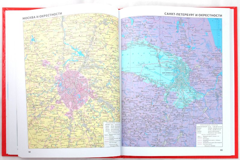 Иллюстрация 1 из 8 для Атлас мира справочно-географический | Лабиринт - книги. Источник: Лабиринт