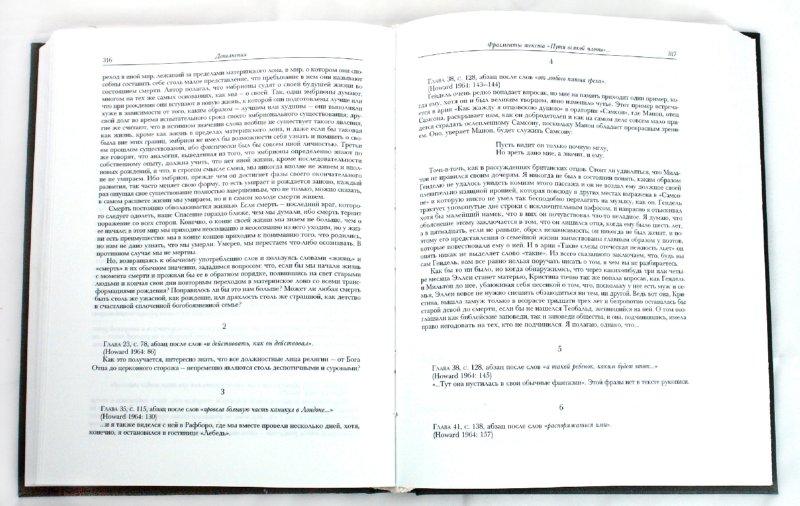 Иллюстрация 1 из 13 для Путь всякой плоти - Самуэль Батлер   Лабиринт - книги. Источник: Лабиринт