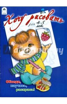 Хочу рисовать. Для 4-5 лет обложка книги. |. Издательство: Алтей, 2009 г.
