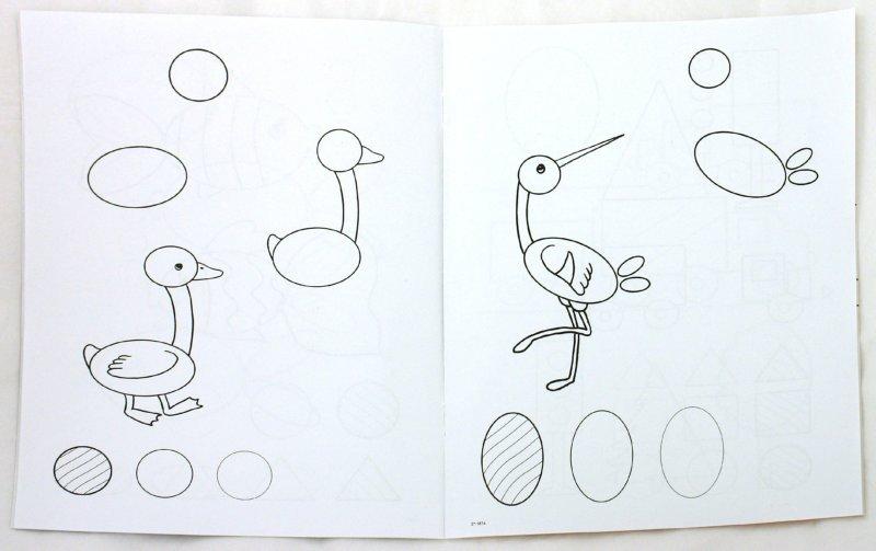 Иллюстрация 1 из 15 для Хочу рисовать. Для 4-5 лет   Лабиринт - книги. Источник: Лабиринт