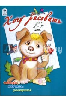 Хочу рисовать. Для 6-7 лет обложка книги. |. Издательство: Алтей, 2009 г.