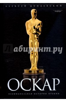 """""""Оскар"""": Неофициальная история премии"""
