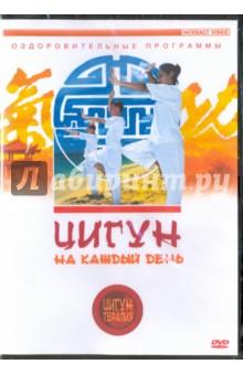 Цигун на каждый день (DVD)