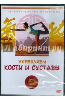 Укрепляем кости и суставы (DVD)