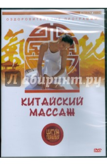 Цигун-терапия. Китайский массаж (DVD)
