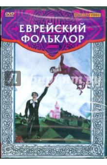 Еврейский фольклор (DVD) ТЕН-Видео