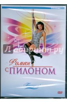 Потанцуем: Роман с пилоном (DVD)