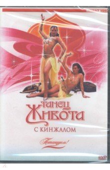 Потанцуем: Танец живота с кинжалом (DVD)