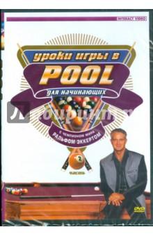 Уроки игры в Pool для начинающих. Часть 2 (DVD) ТЕН-Видео