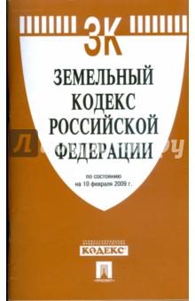 Земельный кодекс Российской Федерации по состоянию на 10 февраля 2009 г