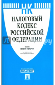 Налоговый кодекс Российской Федерации. Части 1 и 2 по состоянию на 10 февраля 2009 г.