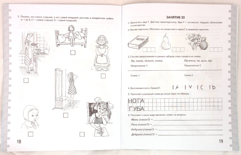 Иллюстрация 1 из 3 для Говорим правильно. Альбом № 2 - Оксана Гомзяк | Лабиринт - книги. Источник: Лабиринт