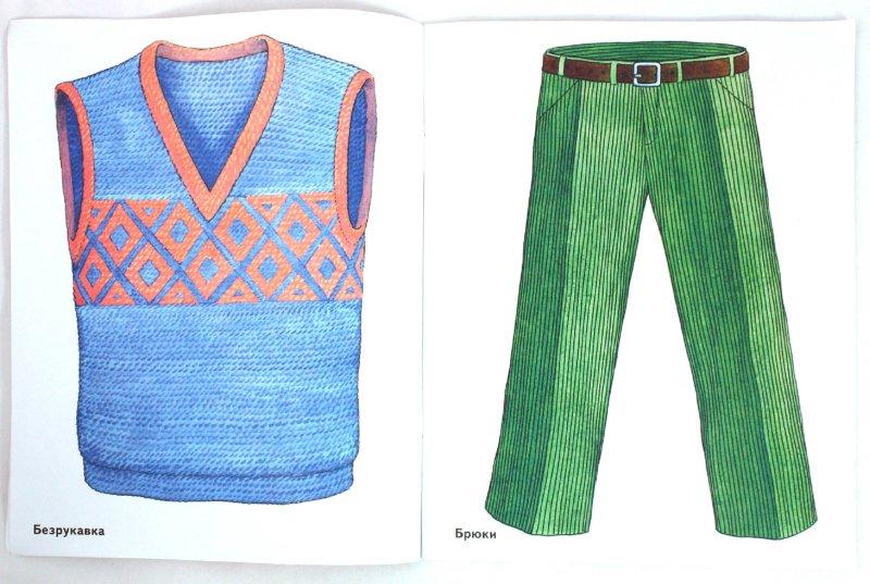 Иллюстрация 1 из 19 для Мужская одежда в картинках. Наглядное пособие для педагогов, логопедов, воспитателей и родителей | Лабиринт - книги. Источник: Лабиринт