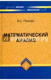 Пилиди Владимир Математический анализ
