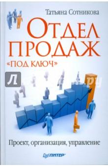 Сотникова Татьяна Отдел продаж «под ключ». Проект, организация, управление