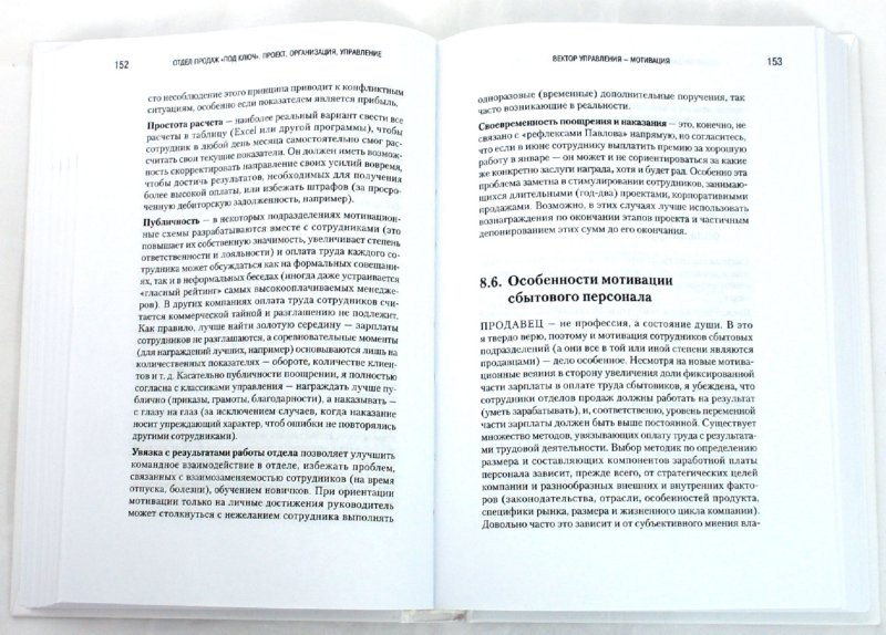 Иллюстрация 1 из 16 для Отдел продаж «под ключ». Проект, организация, управление - Татьяна Сотникова | Лабиринт - книги. Источник: Лабиринт