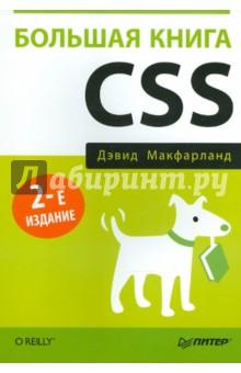 Большая книга CSS