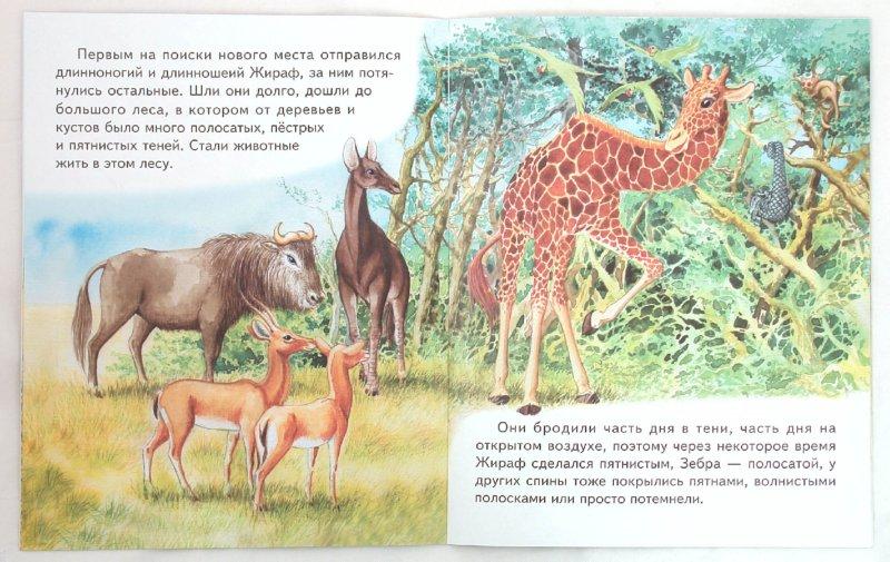 Иллюстрация 1 из 21 для Как леопард стал пятнистым - Редьярд Киплинг | Лабиринт - книги. Источник: Лабиринт