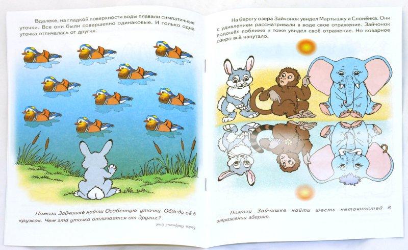Иллюстрация 1 из 4 для Зайчишка в загадочной стране - И. Медеева | Лабиринт - книги. Источник: Лабиринт