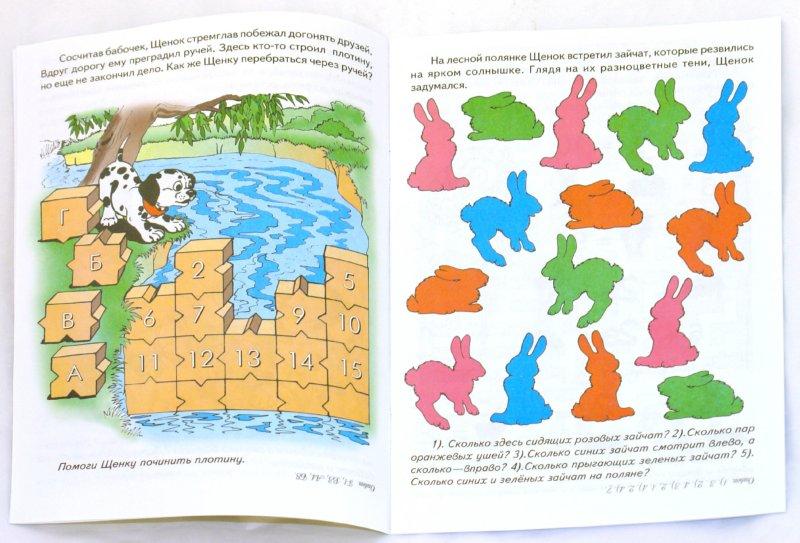 Иллюстрация 1 из 7 для Приключение Далматинца - И. Медеева | Лабиринт - книги. Источник: Лабиринт