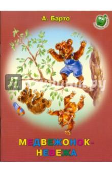 Барто Агния Львовна Медвежонок - невежа