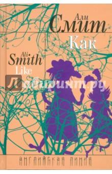 КакСовременная зарубежная проза<br>Любовь и жизнь - два концептуальных полюса творчества Али Смит - основная тема романа Как.<br>Любовь. Всепоглощающая и безответная, толкающая на безумные поступки.<br>Каково это - осознать, что ты - пустое место для человека, который был для тебя всем? Что можно натворить, узнав такое, и как жить дальше? Но это - с одной стороны, а с другой… Впрочем, судить читателю.<br>