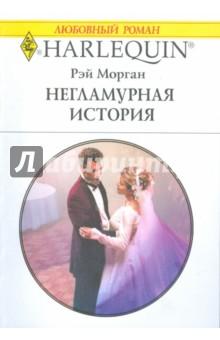 Морган Рэй Негламурная история