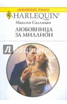 Салливан Максин Любовница за миллион