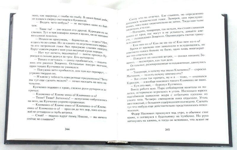 Иллюстрация 1 из 10 для Шахта - Михаил Балбачан | Лабиринт - книги. Источник: Лабиринт