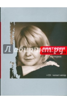 Материя (+CD)