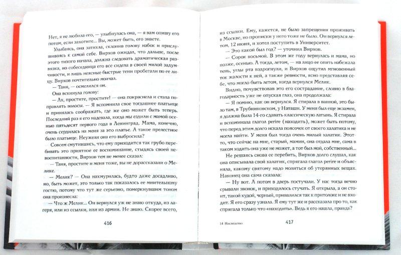 Иллюстрация 1 из 4 для Наследство - Владимир Кормер | Лабиринт - книги. Источник: Лабиринт