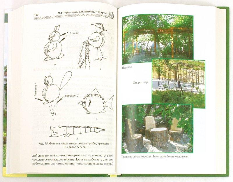 Арка садовая своими руками фото - Поделки