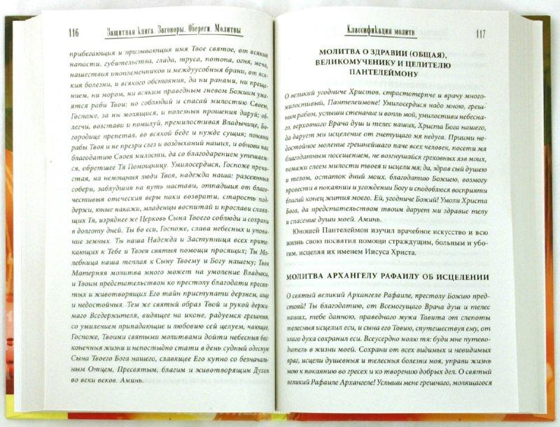 Иллюстрация 1 из 2 для Защитная книга. Заговоры. Обереги. Молитвы | Лабиринт - книги. Источник: Лабиринт