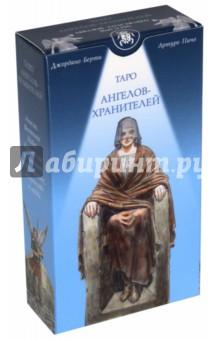 таро ангелов хранителей купить в москве только