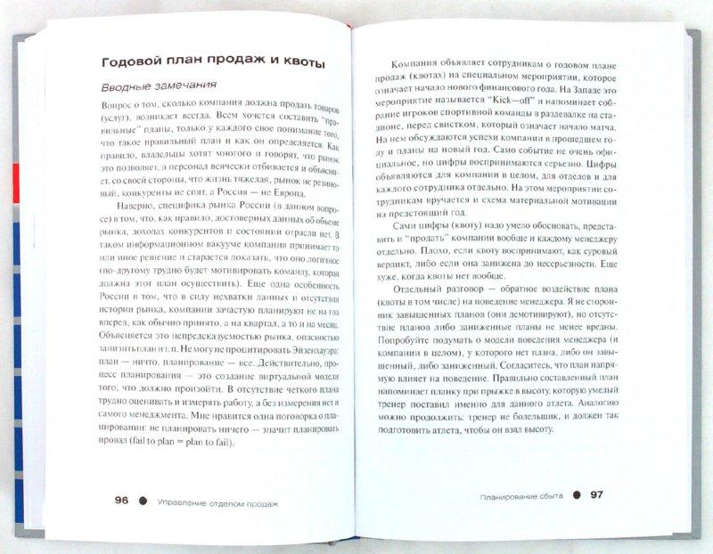 Иллюстрация 1 из 6 для Управление отделом продаж. Инструменты эффективного менеджера | Лабиринт - книги. Источник: Лабиринт