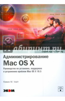 Администрирование Mac OS X