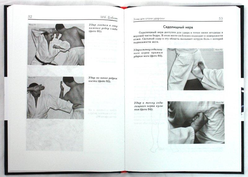 Иллюстрация 1 из 8 для Секретные приемы воздействия на болевые точки - Михаил Добкин | Лабиринт - книги. Источник: Лабиринт