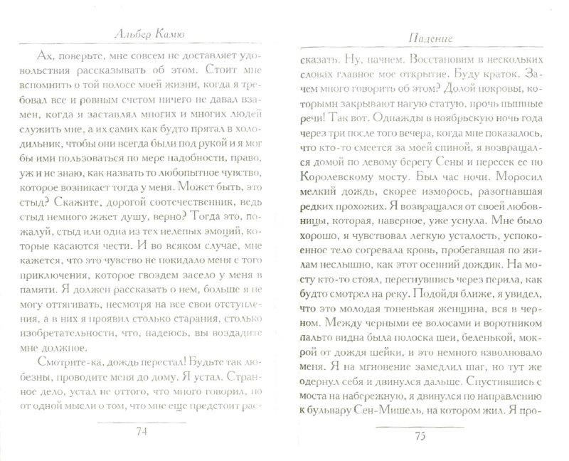 Иллюстрация 1 из 4 для Падение - Альбер Камю | Лабиринт - книги. Источник: Лабиринт