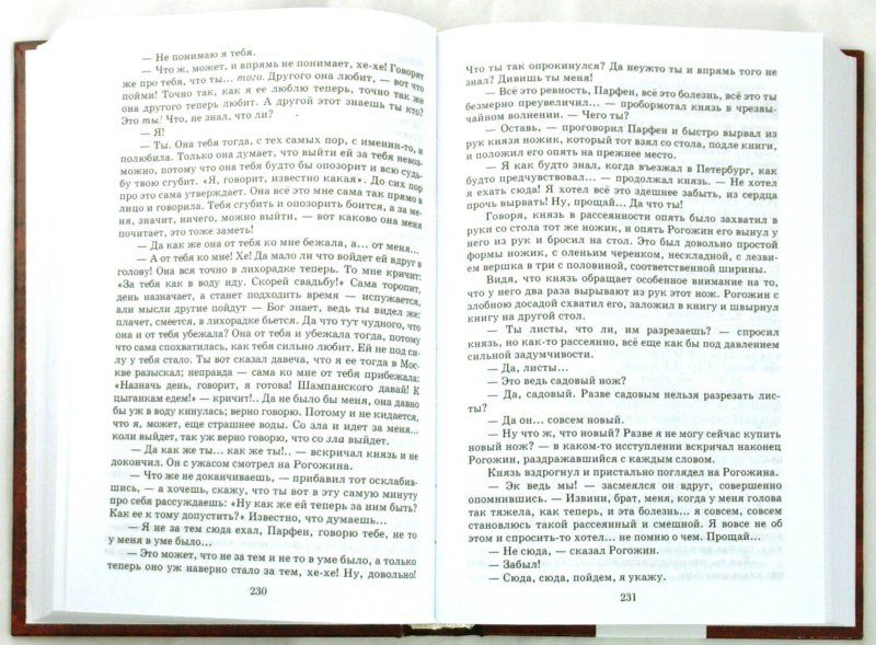 Иллюстрация 1 из 15 для Идиот - Федор Достоевский   Лабиринт - книги. Источник: Лабиринт