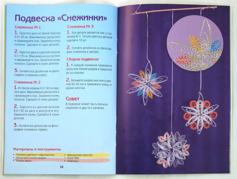 Иллюстрация 1 из 32 для Гофрированный картон - Елена Ступак | Лабиринт - книги. Источник: Лабиринт
