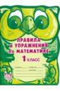 Ефимова Анна Валерьевна, Гринштейн Мария Рахмиэльевна Правила и упражнения по математике. 1 класс