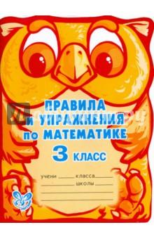 Смотреть решебник по математике 4 класс истомина