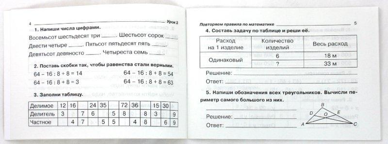 Иллюстрация 1 из 4 для Повторяем математику за 3 класс - Лидия Насибулина | Лабиринт - книги. Источник: Лабиринт